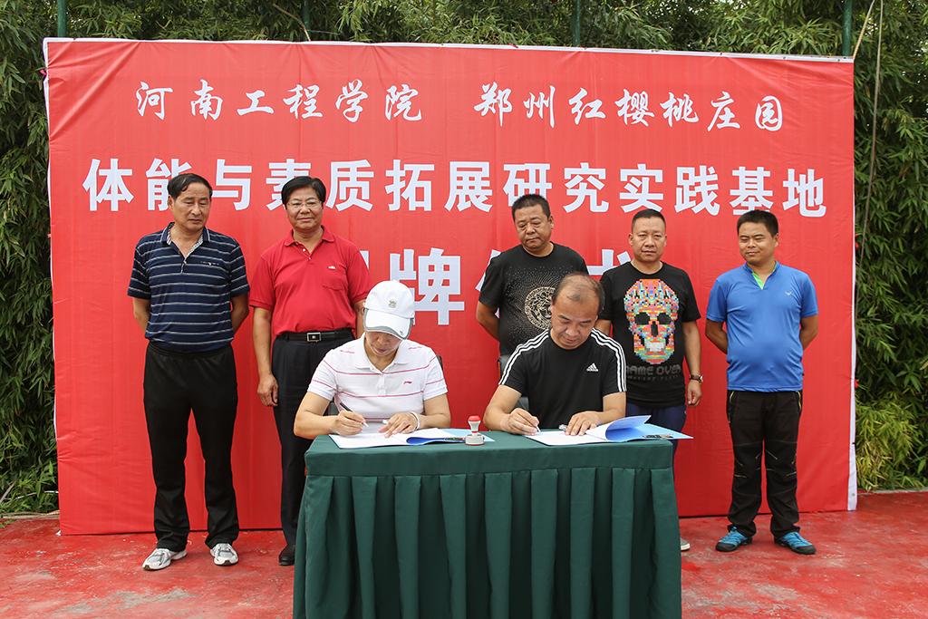 我校与郑州红樱桃旅游有限公司举行校企合作签字暨揭牌仪式(图)